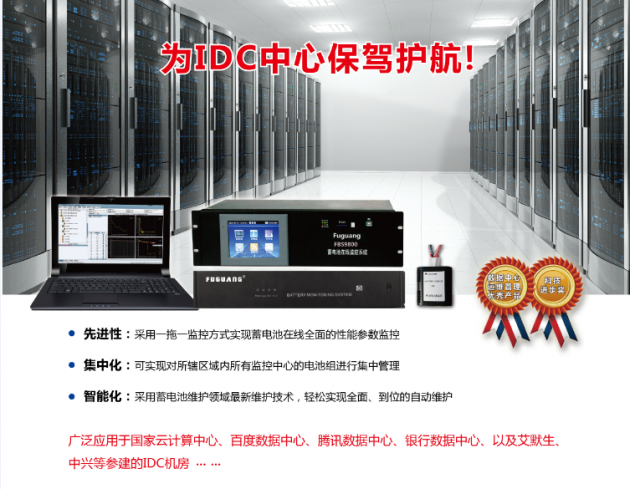 FBS蓄電池組性能監控系統 1